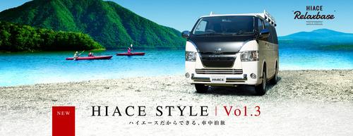 hiacevan_cp_style3_main_pc.jpg